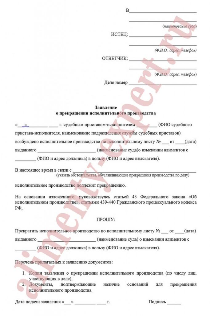 мировое соглашение в гражданском процессе образец украина - фото 10