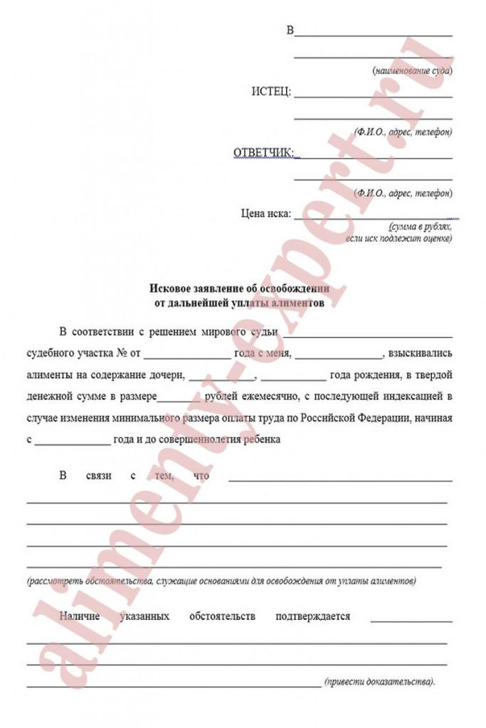 Исковое заявление о приостановлении выплаты алиментов образец
