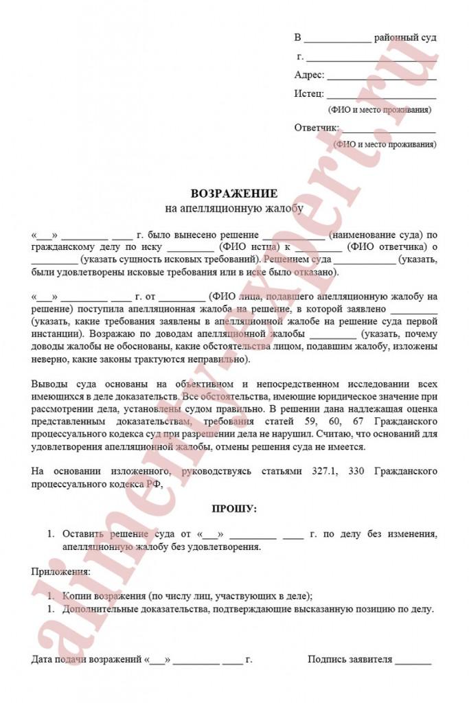 Образец Возражение На Исковое Заявление Украина - фото 5