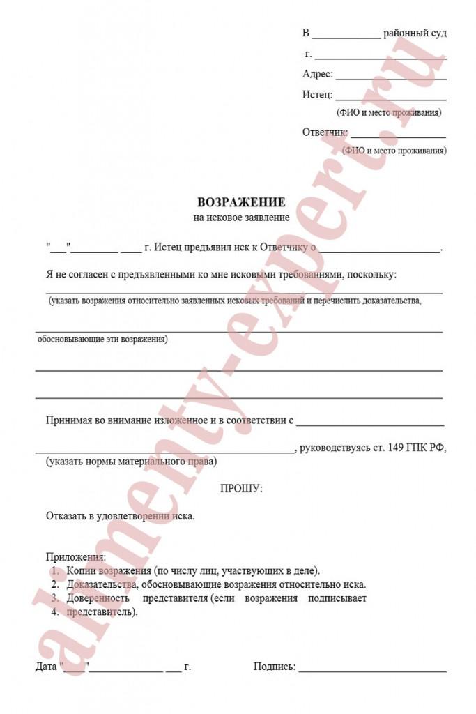 Образец Возражение На Исковое Заявление Украина - фото 3