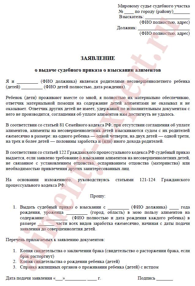 заявление о вынесении судебного приказа о взыскании алиментов скачать