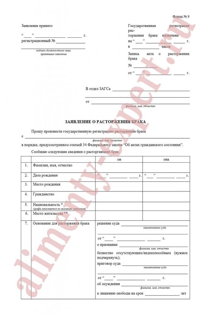 Изображение - Где брать заявление на развод Zayavlenie-ob-odnostoronnem-razvode-683x1024