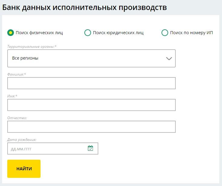 Изображение - Проверить задолженность по алиментам у судебных приставов bank-dannyh-ispolnitelnyh-proizvodstv-fssp