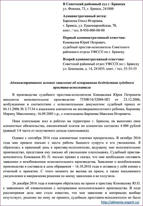 Признать незаконным бездействие судебных приставов-исполнителей службы судебных приставов зеленоградского района