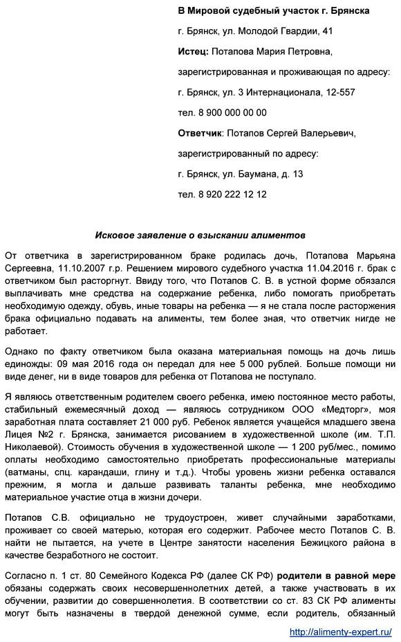 Сколько алиментов должен платить отец на 2 детей в россии