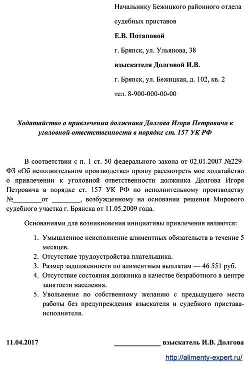 Изображение - Уголовная ответственность за неуплату алиментов obrazec-zayavleniya-o-privlechenii-dolzhnika-k-ugolovnoj-otvetstvennosti