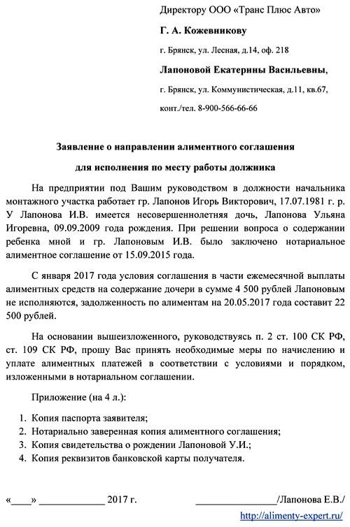 Удержание алиментов из заработной платы: основания, порядок, размер