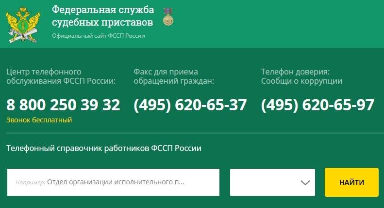 Телефоны горячей линии на официальном сайте ФССП