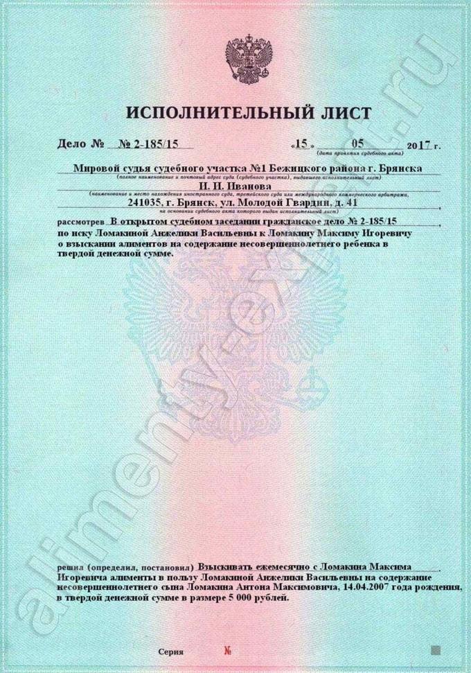 Исполнительный лист о взыскании алиментов
