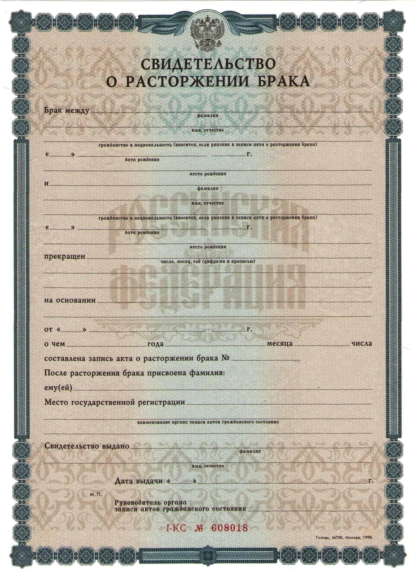 документы для оформления развода
