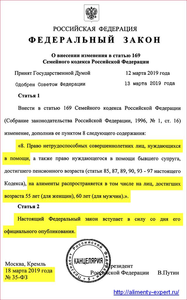 Закон об уплате алиментов предпенсионерам