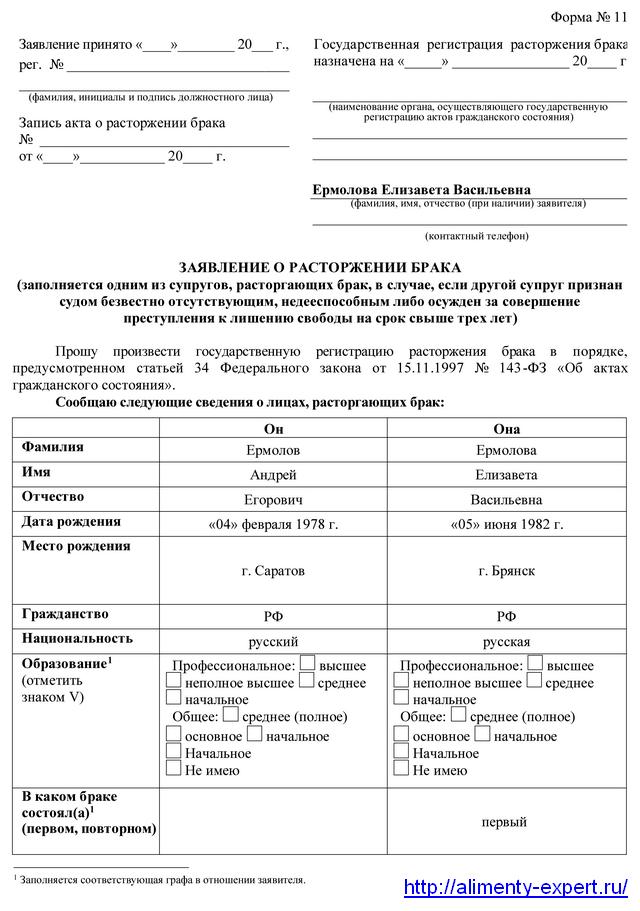 Образец заполнения заявления на развод (форма № 11)