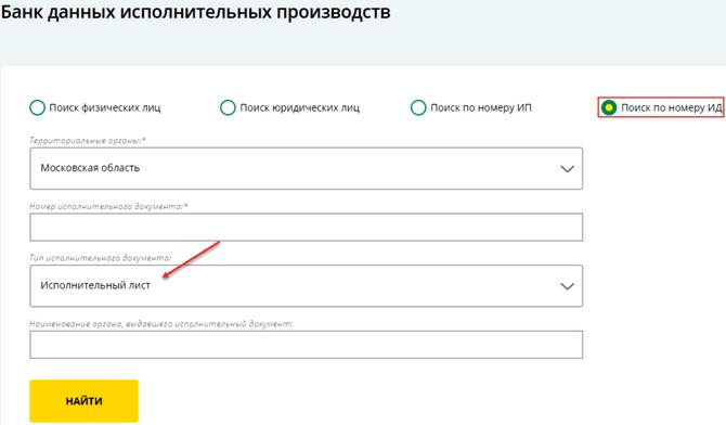 Сервис по получению данных исполнительного производства на сайте ФССП